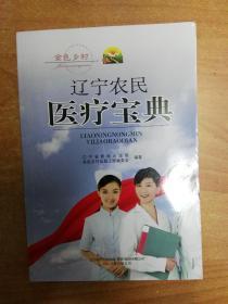 辽宁农民医疗宝典