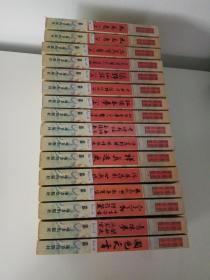 中国古典禁毁小说精华(全16册)