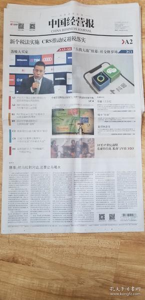《中国经营报》20190121期