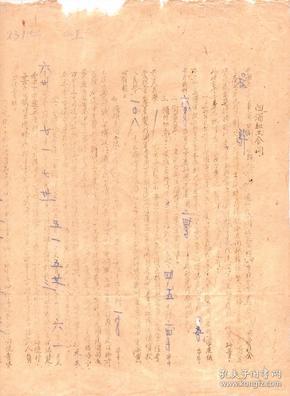 酒专题----西南区税票类----1955年4月云南省凤庆县专卖公司