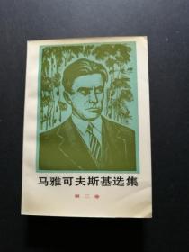 马雅可夫斯基选集(第二卷,少见压膜本,私藏)