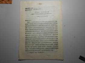 天津市宝坻县小靳庄经验材料《以马列主义毛泽东思想为武器,把反击右倾翻案风的斗争不断引向深入》