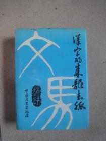 汉字的来龙去脉(1992年1版1印)