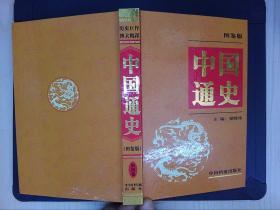 中国通史:图鉴版(第四卷).