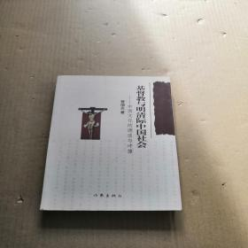 基督教与明清际中国社会:中西文化的调适与冲撞