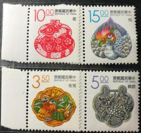 """台湾邮票:1993年常111-1""""祥禽瑞兽(第一辑)""""邮票(4枚套,全,带左边)-"""