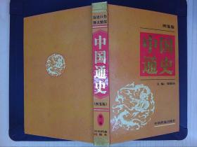 中国通史:图鉴版(第三卷).