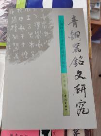 青铜器铭文研究  07年初版