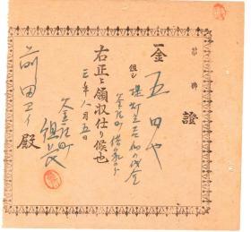 外国税票和单据-----日本昭和3年(1929年是中华民国18年)领收证