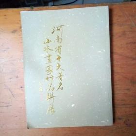 河南省十大著名山水画家作品联展