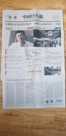 《中国经营报》20190114期
