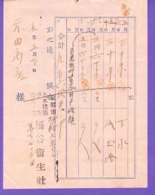 外国税票和单据-----日本昭和9年(1934年是中华民国23年) 京都桶谷卫生社发票1