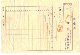 外国税票和单据-----日本昭和9年(1934年是中华民国23年) 京都下嘉材木商店发票