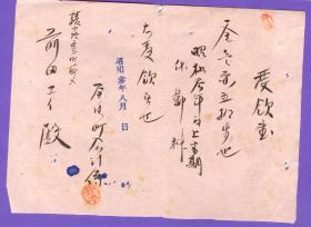 外国税票和单据-----日本昭和3年(1929年是中华民国18年) 发票单据1