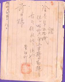 外国税票和单据-----日本昭和6年(1931年是中华民国20年) 发票单据1