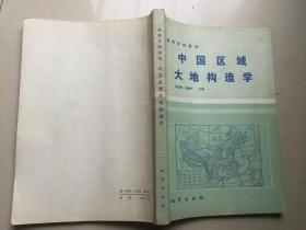 中国区域大地构造学