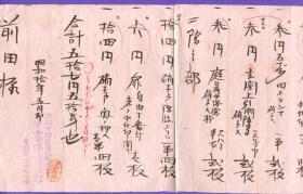 外国税票和单据-----日本昭和10年(1935年为民国24年) 京都高井音治郎发票2