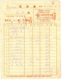 外国税票和单据-----日本昭和10年(1935年是中华民国23年) 京都市深田电机商会发票
