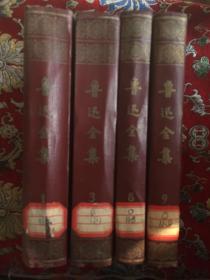 鲁迅全集(第1、3、8、9册)【馆藏,带盒,盒为5品,如图】