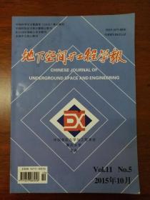地下空间与工程学报(2015年第5期 第11卷)