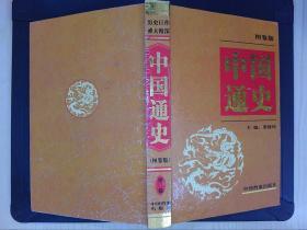 中国通史:图鉴版(第二卷).