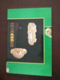 古代玉器瓜果类鉴赏