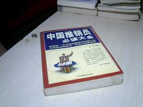 中国推销员必读大全.