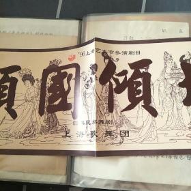 节目单96上海艺术节参演剧目倾国倾城