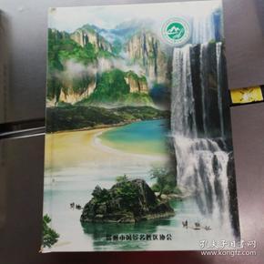 温州市风景名胜区协会2008.8(邮票)