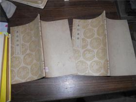 墨庄漫录(二、三)丛书集成初编 1939年初版