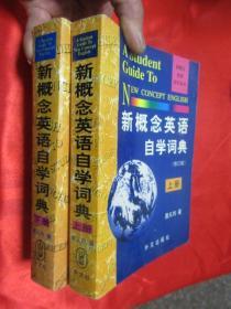 新概念英语自学词典   (上下册)   【修订版】