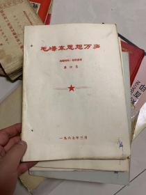毛泽东思想万岁 (1-4)合订本!前有主席像!!三本林彪题 听 字多一点!!1