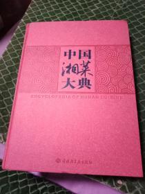 稀缺名菜谱资料书 《中国湘菜大典》彩色印刷本,16开精装,书9品如图 内页品好----研究湘菜的必备资料书---