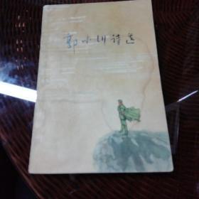 郭小川诗选