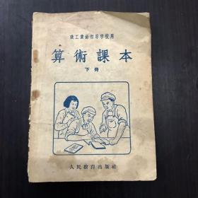 算数课本 下册