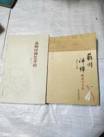 苏州评弹艺术研究六十年。苏州评弹艺术论