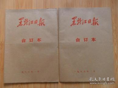 黑龙江日报合订本1986年一二月两本