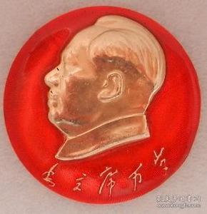 """5184.文革毛主席像章(不议价):永远忠于毛主席 直径6.3厘米, 9品(品相认定,仅供参考) 正面文字:""""毛主席万岁"""";背面文字:""""永远忠于毛主席"""""""