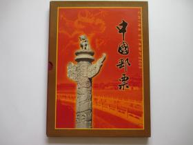 2005年中国邮票年册经典版  空册