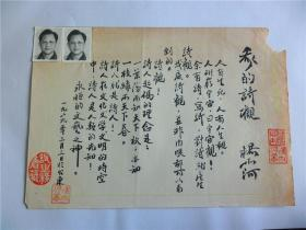 B0536诗之缘旧藏,台湾老生代诗人、书画家杨明河上世纪毛笔精品诗观手迹1页,附照片2张