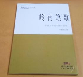 岭南笔歌(李锐文诗词书法作品集)