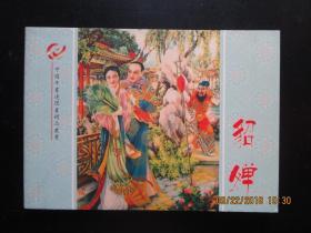 中國年畫連環畫精品叢書 貂蟬 任率英繪 50開彩色銅版紙