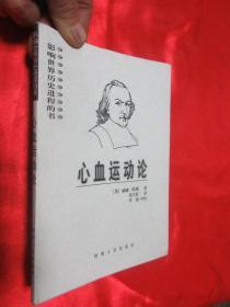 影响世界历史进程的书:心血运动论