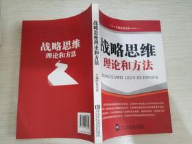 战略思维理论和方法【实物拍图 品相自鉴】