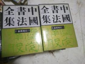 中国书法全集(7,8)秦汉刻石一二(1993年1版1印)