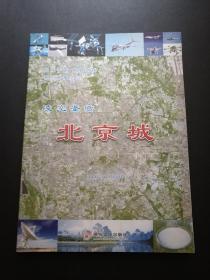 凌空鉴赏北京城(彩色印刷)