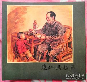 连环画报1957年22期(影印本)(包邮)