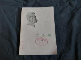 魯迅: 二心集 73年1版1印 人民文學出版社
