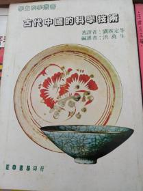 古代中国的科学技术  74年初版