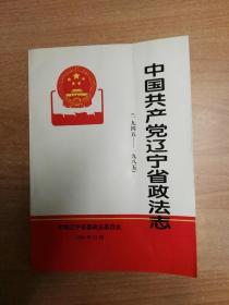 中国共产党辽宁省政法志(1945-1985)